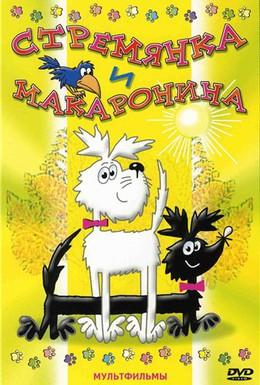 Постер фильма Стремянка и Макаронина (1988)