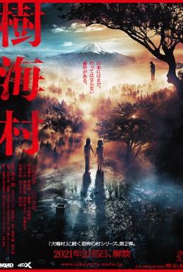 Постер фильма Лес самоубийц (2021)