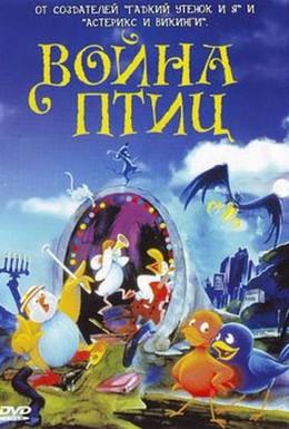 Постер фильма Война птиц (1990)