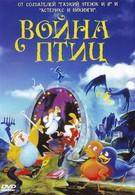 Война птиц (1990)