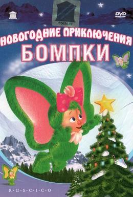 Постер фильма Новогодние приключения Бомпки (2003)