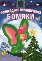 Новогодние приключения Бомпки (2003)