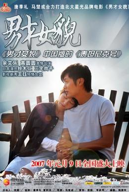 Постер фильма Любовь в городе (2007)