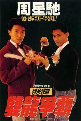 Постер фильма Ресторан Лунг Фунг (1990)