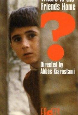 Постер фильма Где дом друга? (1987)