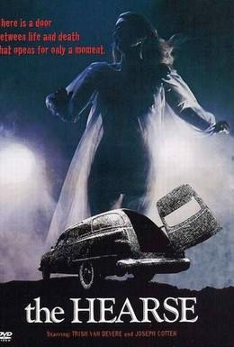 Постер фильма Катафалк (1980)