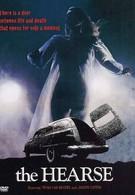 Катафалк (1980)