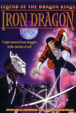 Постер фильма Легенда о Королях-Драконах (1991)
