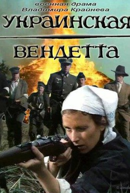 Постер фильма Украинская вендетта (1990)