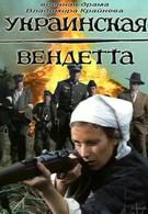 Украинская вендетта (1990)