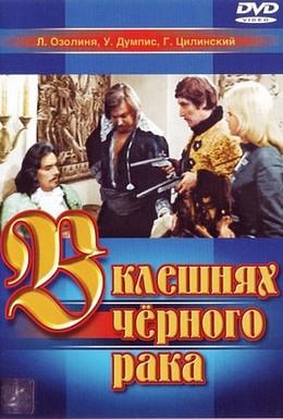 Постер фильма В клешнях черного рака (1978)