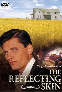 Постер фильма Отражающая кожа (1990)