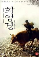Путь к Будде (1993)
