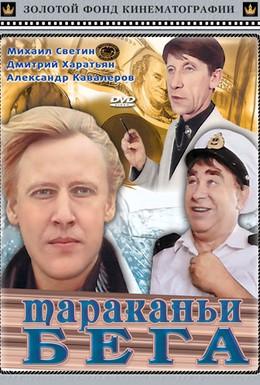 Постер фильма Тараканьи бега (1993)
