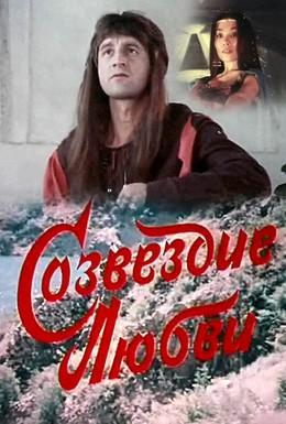 Постер фильма Созвездие любви (1985)