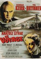 Путешествие (1959)
