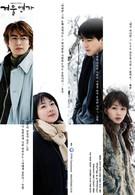 Зимняя соната (2002)