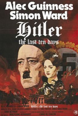 Постер фильма Гитлер: Последние десять дней (1973)