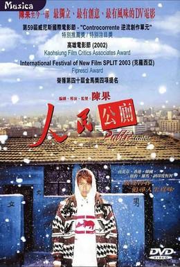 Постер фильма Общественный туалет (2002)