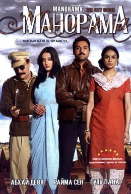 Постер фильма Манорама (2007)