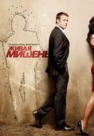 Живая мишень (2010)