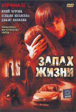 Постер фильма Запах жизни (2007)