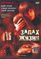 Запах жизни (2007)