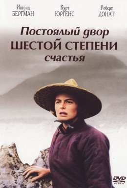 Постер фильма Постоялый двор шестой степени счастья (1958)