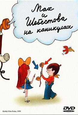 Постер фильма Мах и Шебестова на каникулах (1998)