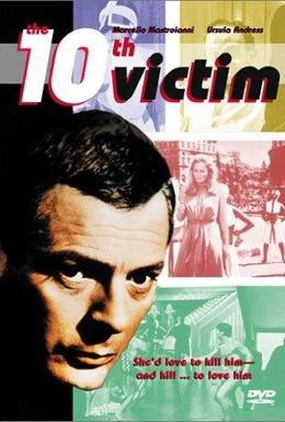 Постер фильма Десятая жертва (1965)