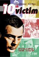 Десятая жертва (1965)