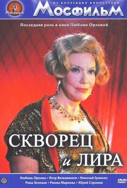 Постер фильма Скворец и лира (1974)