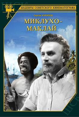 Постер фильма Миклухо-Маклай (1947)