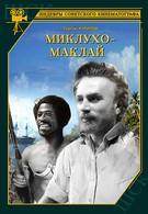 Миклухо-Маклай (1947)