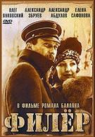 Филер (1987)