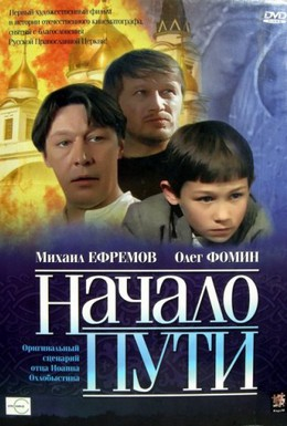 Постер фильма Начало пути (2004)
