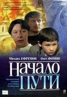 Начало пути (2004)