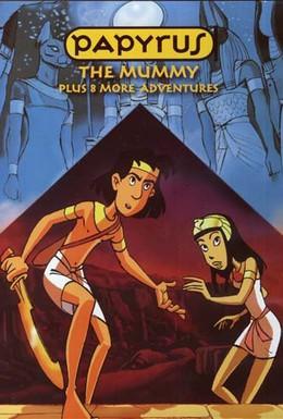 Постер фильма Приключения Папируса (1998)