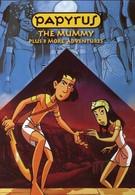 Приключения Папируса (1998)