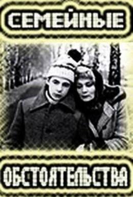Постер фильма Семейные обстоятельства (1977)