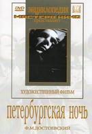 Петербургская ночь (1934)