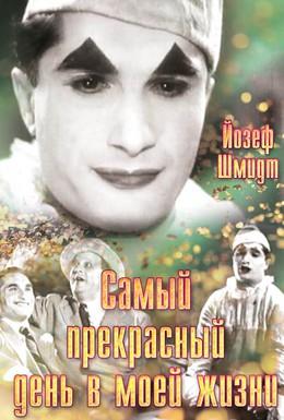 Постер фильма Самый прекрасный день в моей жизни (1935)