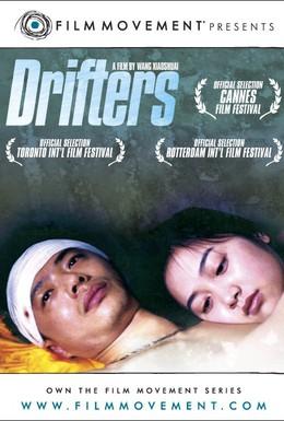 Постер фильма Бродяги (2003)