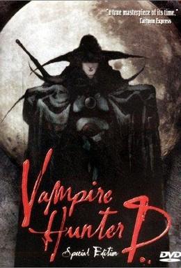 Постер фильма D: Охотник на вампиров (1985)