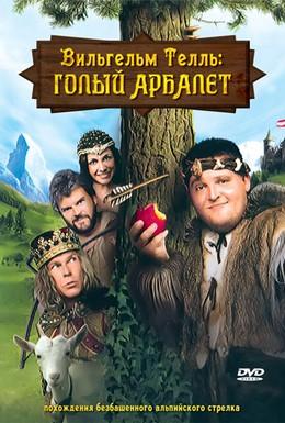 Постер фильма Вильгельм Телль: Голый Арбалет (2007)