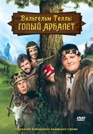 Вильгельм Телль: Голый Арбалет (2007)