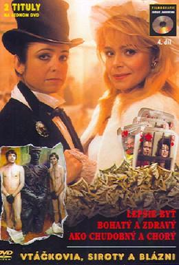 Постер фильма Лучше быть богатым и здоровым, чем бедным и больным (1992)