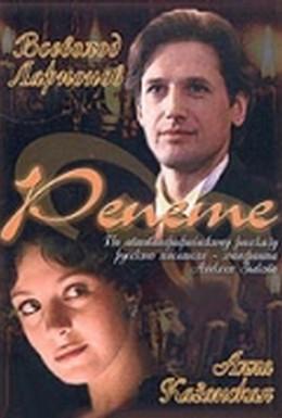 Постер фильма Репете (2000)