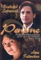 Репете (2000)