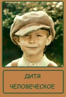 Постер фильма Дитя человеческое (1991)